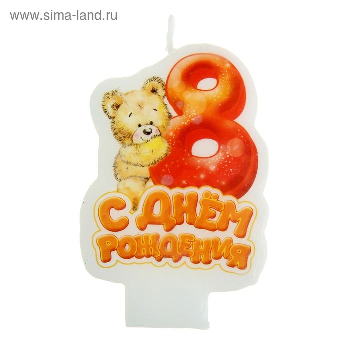 """Свеча в торт С днем рождения """"8"""""""