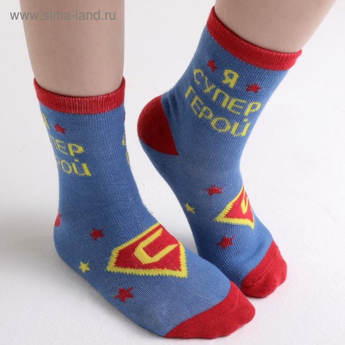 """Носки детские Collorista """"Супер-герой"""", возраст 1-3 года"""
