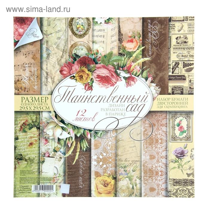 Набор бумаги для скрапбукинга «Таинственный сад», 12 листов, 29,5 х 29.5 см, 160 г/м