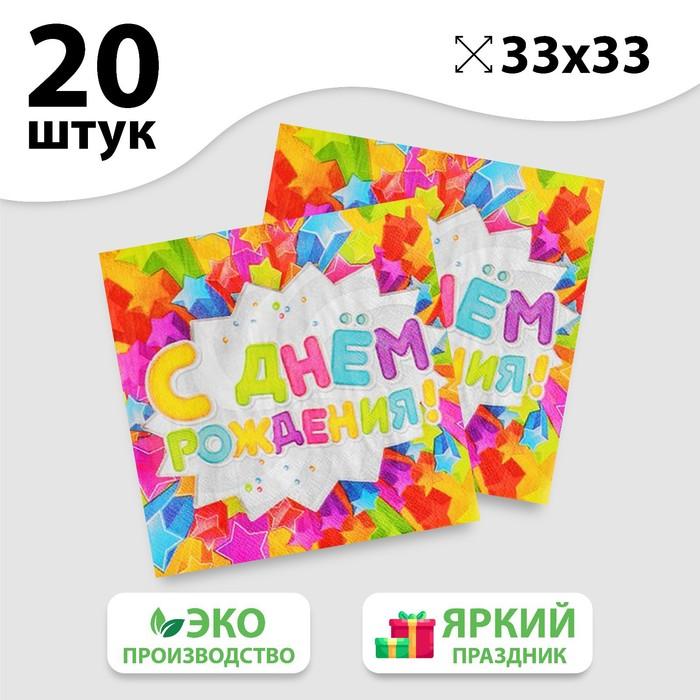 Набор бумажных салфеток «С днём рождения», звёздочки, 33х33, 20 шт.