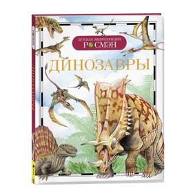 Детская энциклопедия РОСМЭН «Динозавры» Ош