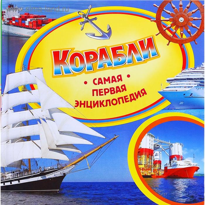 """Самая первая энциклопедия """"Корабли"""""""