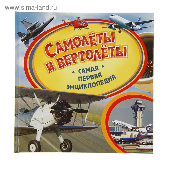 Самая первая энциклопедия «Самолеты и вертолеты»