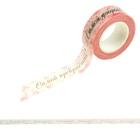 Лента клейкая декоративная бумажная «Самой особенной», 1.5 см × 10 м