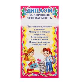 """Диплом-мини """"За хорошую успеваемость"""" детский"""