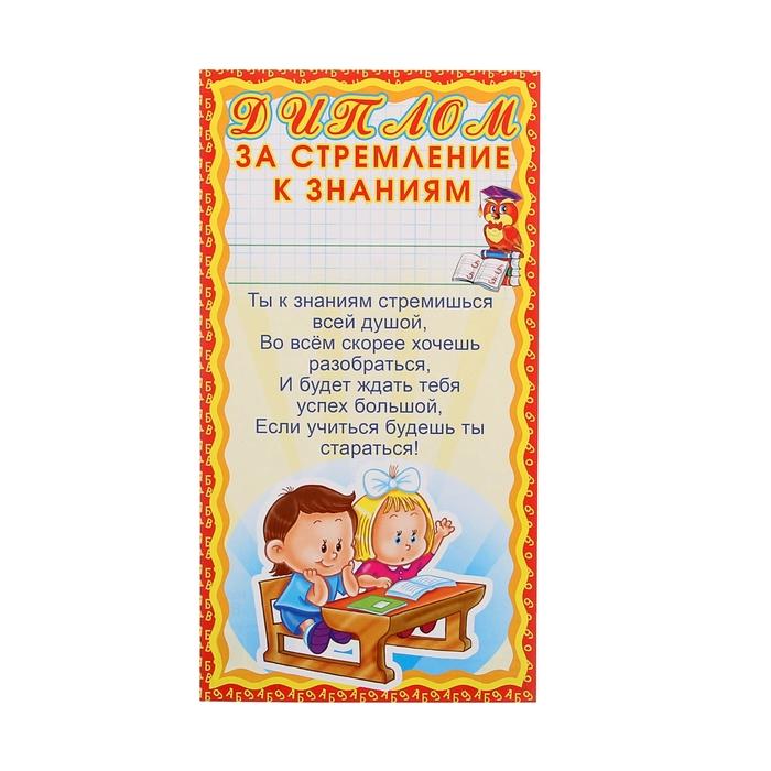 """Диплом-мини """"За стремление к знаниям"""" детский"""