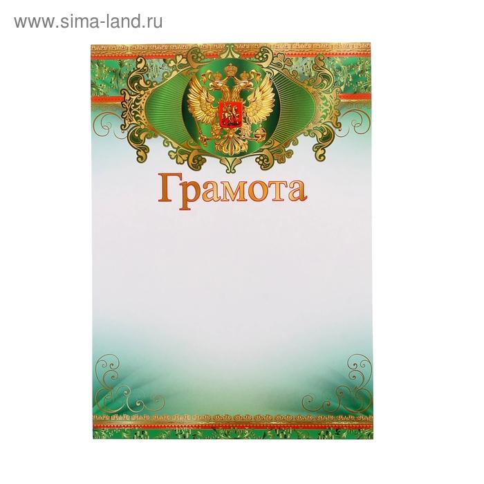 "Грамота ""Универсальная"" герб"