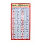 Карточка Русский алфавит, 10х20 см