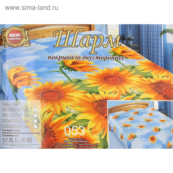 Покрывало Marianna Гранд-Шарм рис 053 220*240 см, 100% п/э
