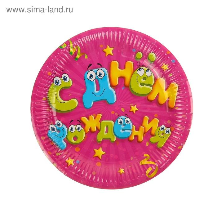 """Набор бумажных тарелок """"С днем рождения"""" (6 шт.), 23 см"""