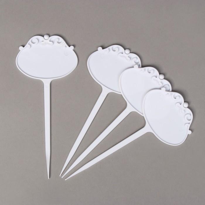 Ярлыки садовые для маркировки, фигурные, 15 см, набор 10 шт., пластик, белые
