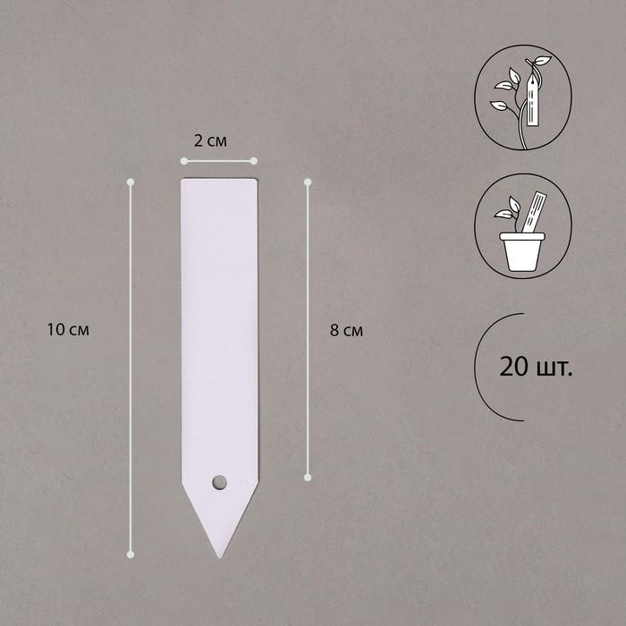 Ярлыки садовые для маркировки, 10 см, набор 30 шт., пластик, белые