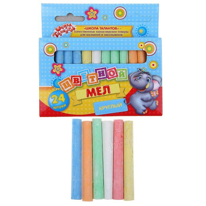 Мел школьный цветной набор 24цв круглый беспыльный в картон коробке Школа Талантов