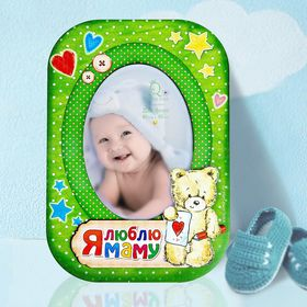 "Photo frame ""I love mommy"" for a photo 10x15 cm"