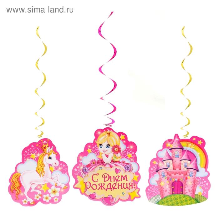 """Набор гирлянд на спиралях """"С днем рождения!"""" (Принцесса)"""