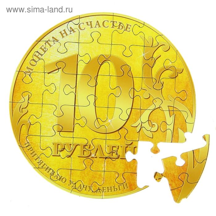 """Магнит монета пазл """"10 рублей на счастье"""""""