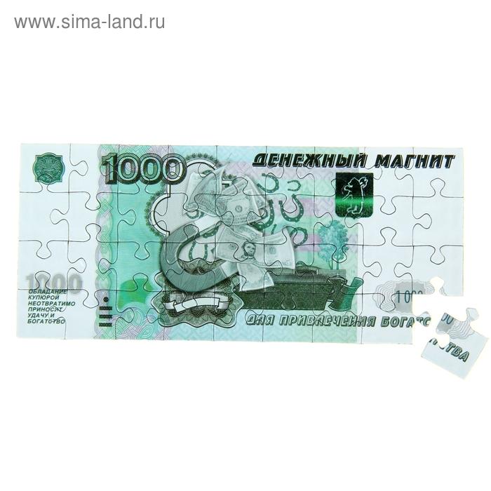 """Магнит купюра пазл """"1000 рублей для привлечения богатства"""""""