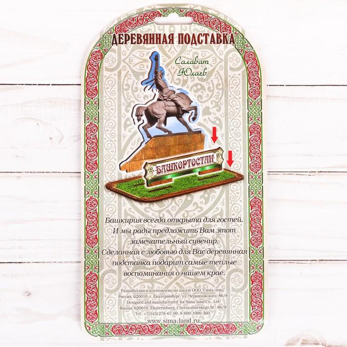 Настольный сувенир «Башкортостан»
