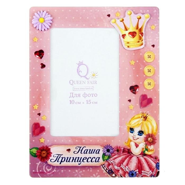 """Фоторамка """"Наша принцесса"""" для фото 10х15 см."""