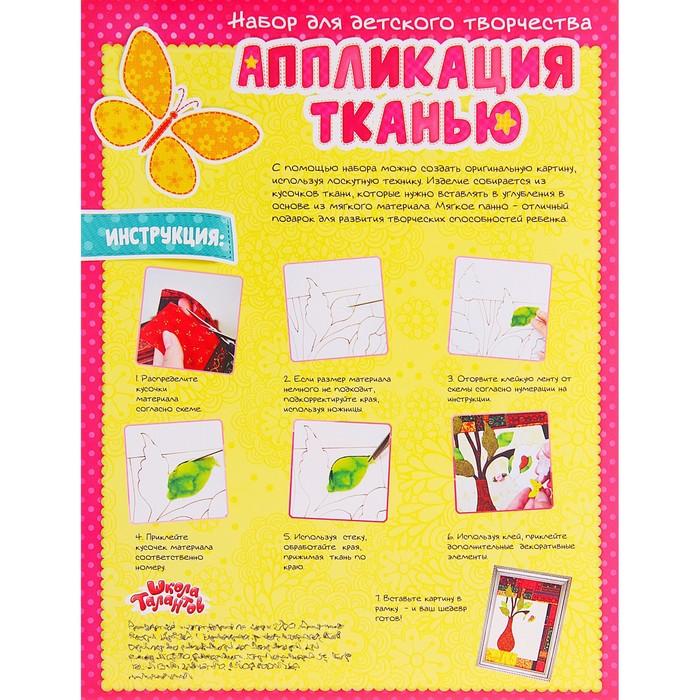 """Аппликация """"Ромашка в вазе"""" из ткани на самоклеящейся бумаге"""