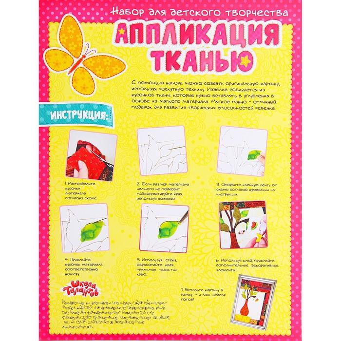 """Аппликация - картина """"Жираф"""" из ткани на самоклеящейся бумаге"""