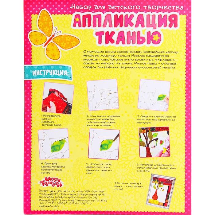 """Аппликация-картина """"Цветочек в вазе"""" из ткани на самоклеящейся бумаге"""