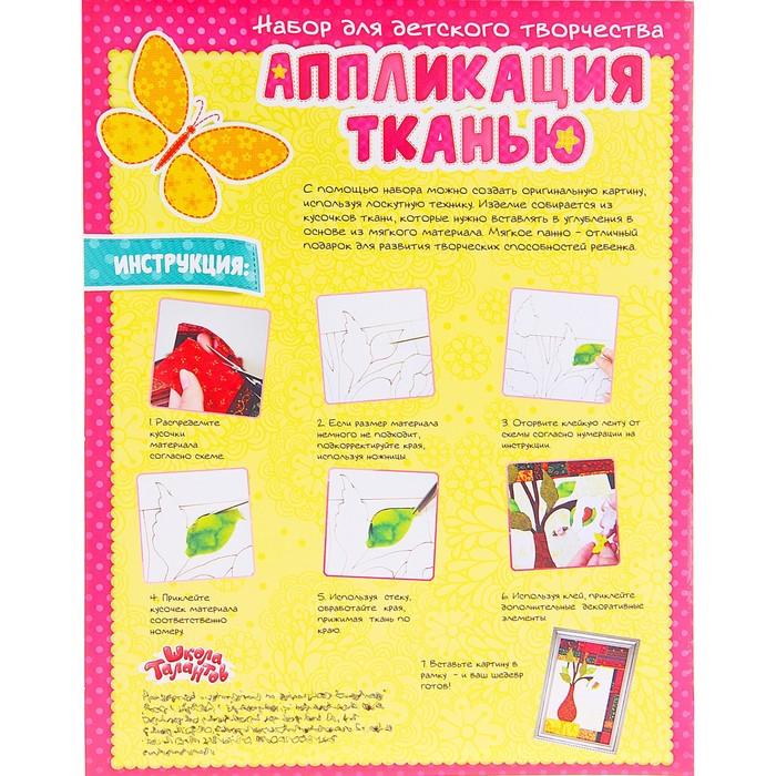 "Аппликация - картина ""Зебра"" из ткани на самоклеящейся бумаге"