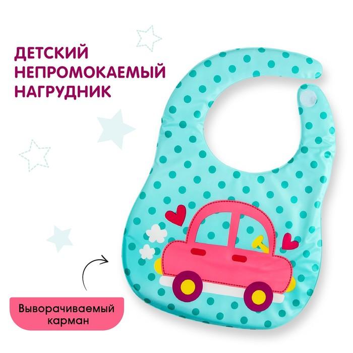 Нагрудник мягкий непромокаемый «Тачка для девочки», на липучке