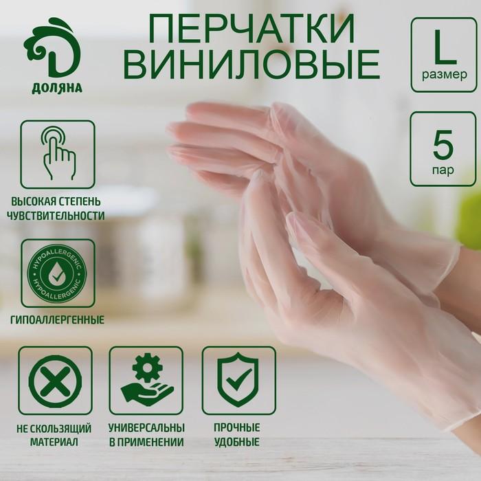 Vinyl gloves, size L, 10 PCs