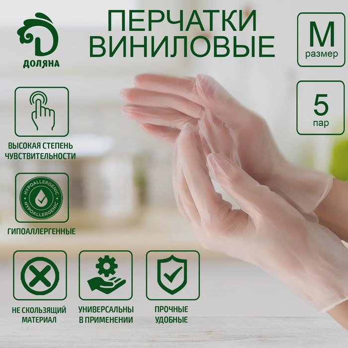 Vinyl gloves, size M, 10 PCs