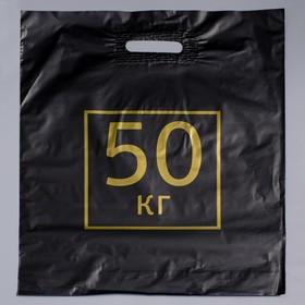"""Пакет """"50 кг"""", полиэтиленовый с вырубной ручкой, 40 х 50 см, 60 мкм"""