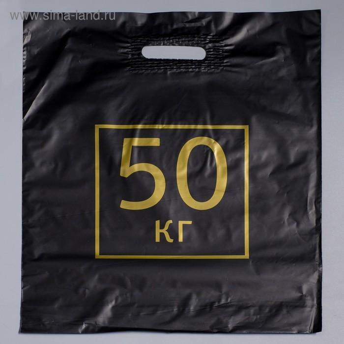 """Пакет """"50 кг"""", полиэтиленовый с вырубной ручкой, 40х50 см, 60 мкм"""