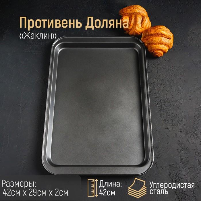 """Baking sheet 42.5 x 28.5 cm """"Jacqueline. Rectangle"""", non-stick coating"""