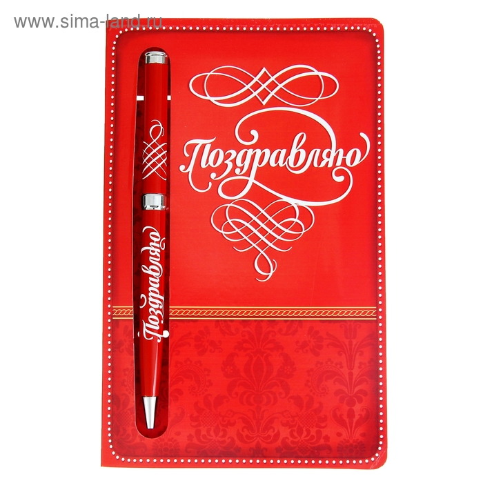"""Ручка подарочная на открытке """"Поздравляю"""""""