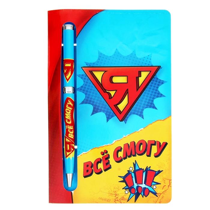 """Ручка подарочная на открытке """"Я всё смогу"""""""
