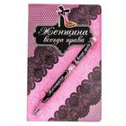 """Ручка подарочная на открытке """"Женщина всегда права"""""""