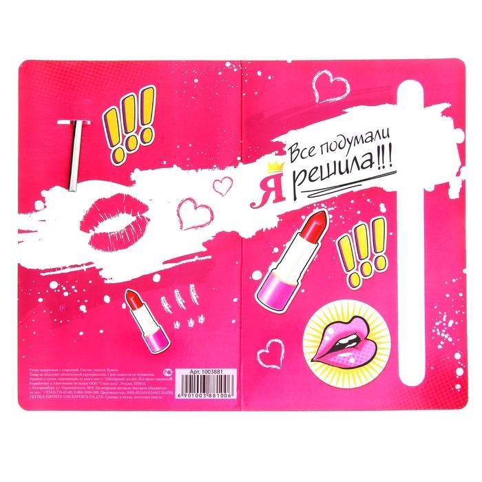 """Ручка подарочная на открытке """"Я решила!"""""""