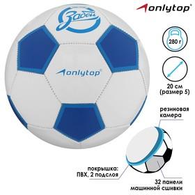 Мяч футбольный «Забей», размер 5, 32 панели, PVC, 2 подслоя, машинная сшивка, 260 г