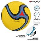 """Мяч футбольный """"Pass"""", размер 5, 32 панели, PVC, 2 подслоя, машинная сшивка, 260 г, МИКС"""