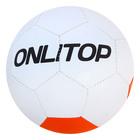 Мяч футбольный Kick, 32 панели, PVC, 2 подслоя, машинная сшивка, размер 5