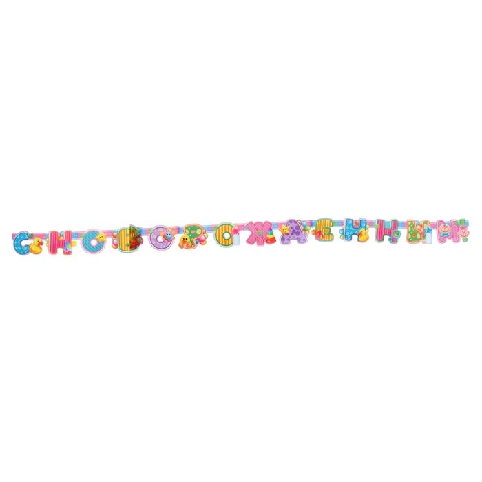 """Гирлянда """"С Новорожденным!"""", детские игрушки, разноцветная,  327см,"""