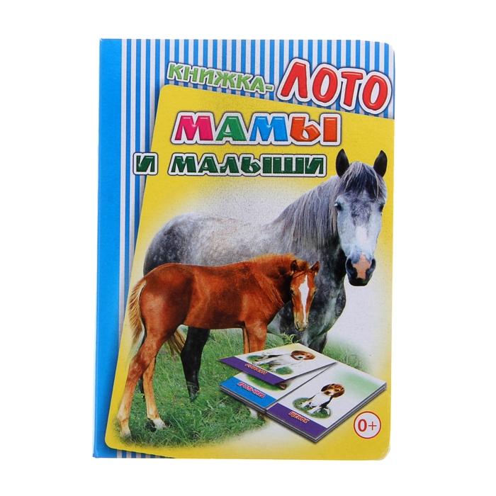 книжка-лото Мамы и малыши 10стр 10*14см