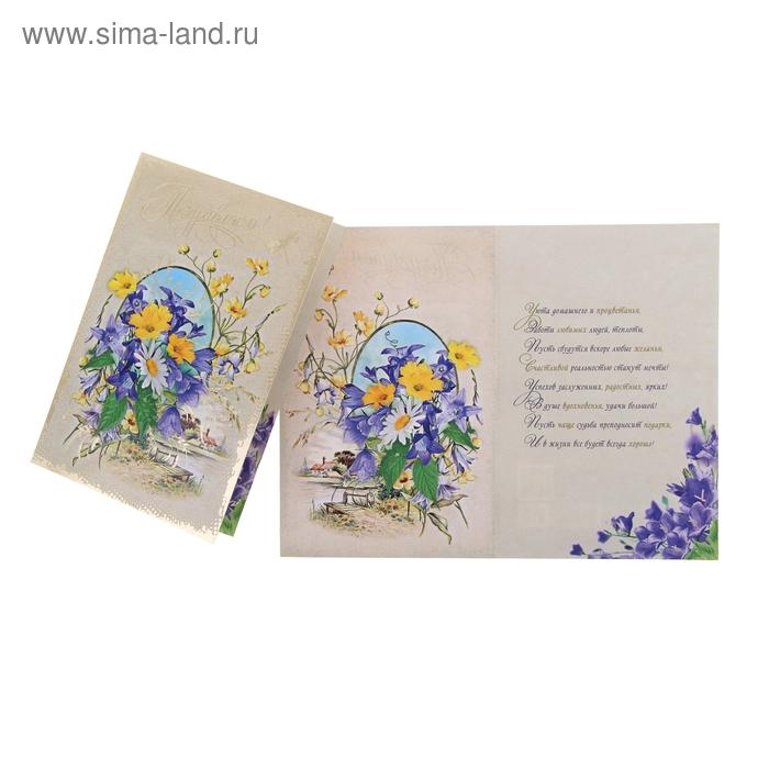 """Открытка """"Поздравляем!"""", средняя, цветы, деревенская пристань"""