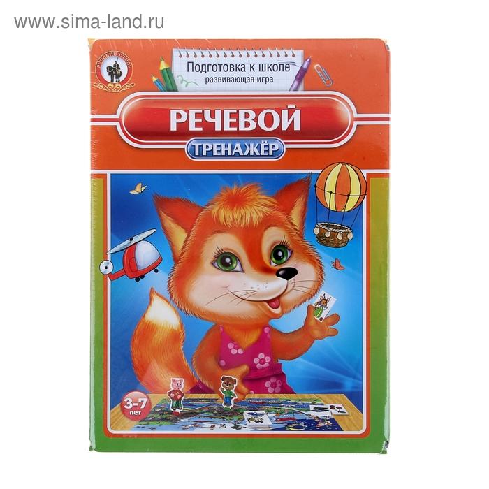 """Настольная игра """"Тренажёр речевой"""""""