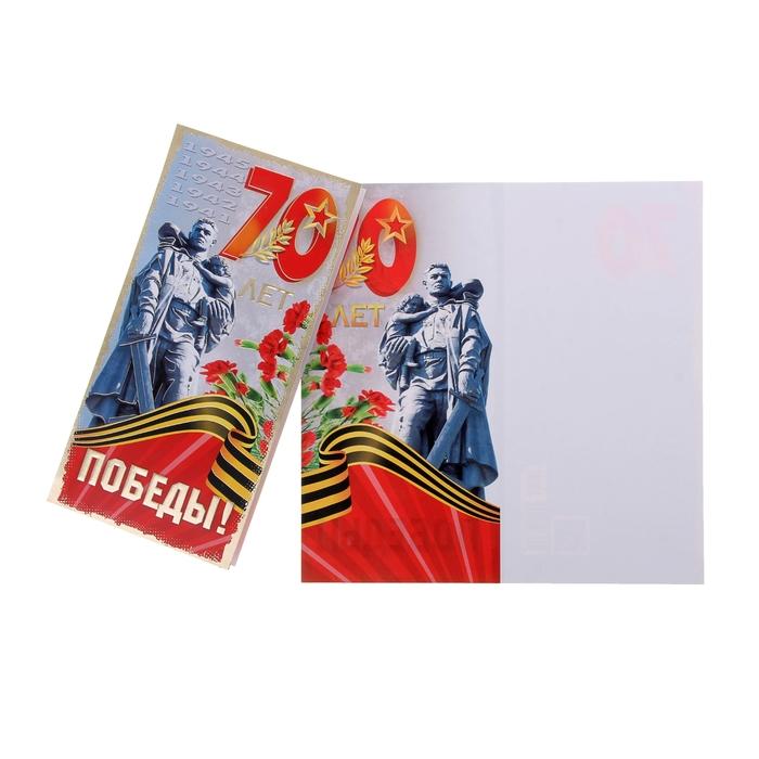 Открытка победа 70 лет, днем святого валентина