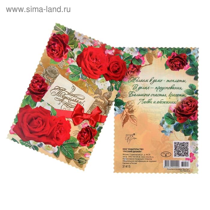 """Открытка карточка """"Поздравляем!"""", розы, бантик, золотой узор"""