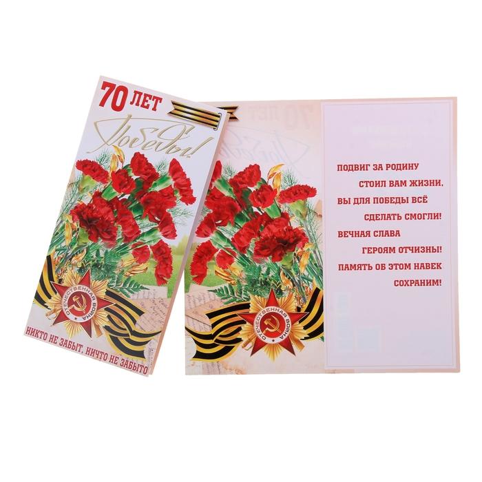 70 лет победе открытка, поделки для