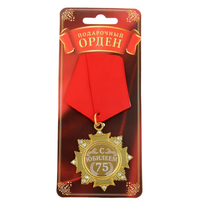 """Орден """"С Юбилеем 75 лет"""""""