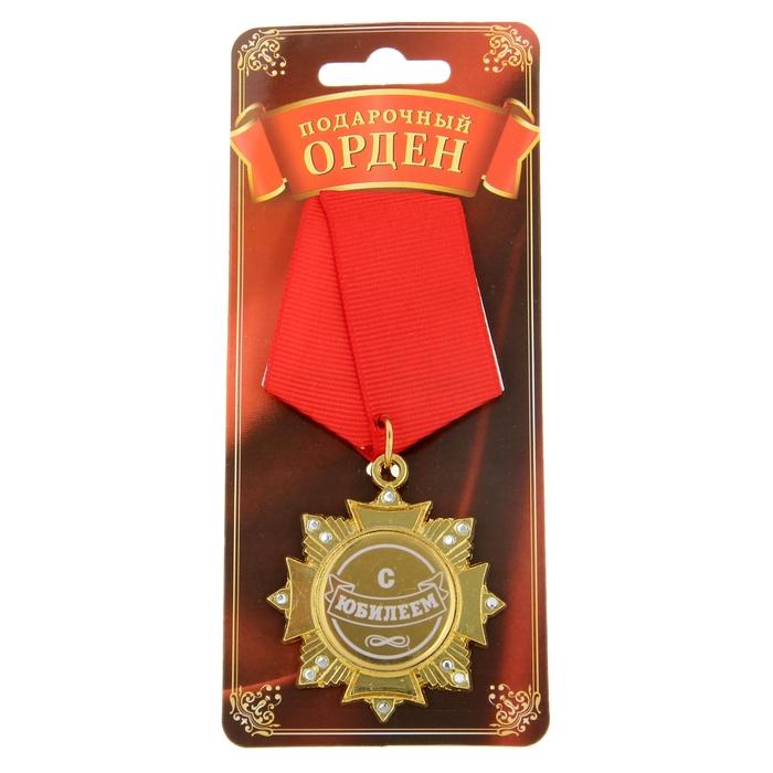 """Орден """"С Юбилеем"""""""