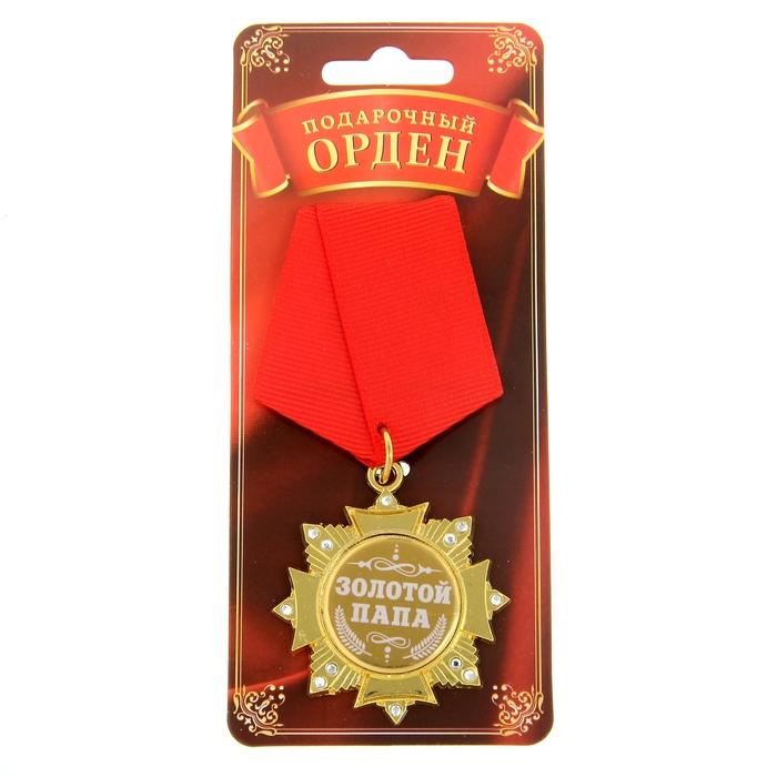 """Орден """"Золотой папа"""""""
